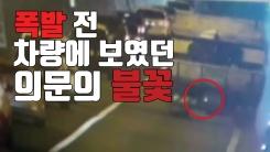 [자막뉴스] 폭발 전 CCTV에 포착 된 화물차량의 '불꽃'