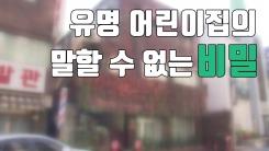 [자막뉴스] 유명 어린이집의 말할 수 없는 비밀