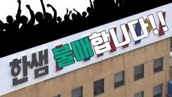 """[자막뉴스] """"성범죄자가 다니는 한샘"""" 불매 운동 확산"""