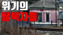"""[자막뉴스] """"탈북자 10명 中 공안에 체포, 송환 위기"""""""