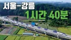 [자막뉴스] 서울~강릉 KTX '1시간 40분 주파'