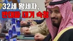 [자막뉴스] 32세 사우디 왕세자, 반대파 대거 숙청