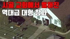 [자막뉴스] '역대급 대형 참사'...시골 교회에서 벌어진 참극