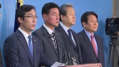 바른정당 분당...탈당파 9명 한국당 복귀