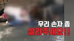 [자막뉴스] 산책하다 어디선가 손자에게 달려든 '맹견 2마리'