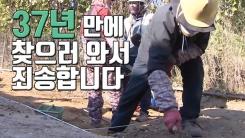 [자막뉴스] 5·18 행방불명자, 37년 한 풀리나...