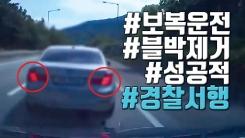 [자막뉴스] 보복운전하고 상대 차 블랙박스 버린 50대