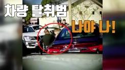 [자막뉴스] 총까지 가지고 차량 탈취한 범인의 정체