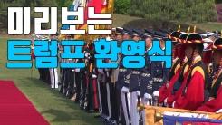 [자막뉴스] 미리보는 트럼프 환영식