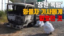 [자막뉴스] '창원 폭발' 화물차 기사, 화물운송자격증도 없었다