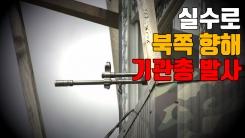 [자막뉴스] 도발 멈춘 北, 최전방 기관총 오발에도 '침묵'