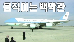 [자막뉴스] 에어포스원·마린원·비스트...'움직이는 백악관'