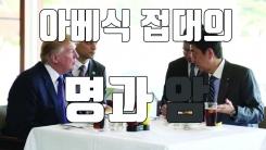 [자막뉴스] '밥 먹고 골프 치고'...아베식 접대의 명과 암