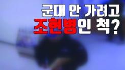 [자막뉴스] 군면제 받으려 2년간 '조현병' 환자 행세한 30대