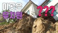 [자막뉴스] 유치원이 '공사장'이 되었다