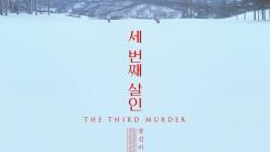 """""""당신이 죽인 거지?""""…'세 번째 살인' 12월 14일 개봉 확정"""