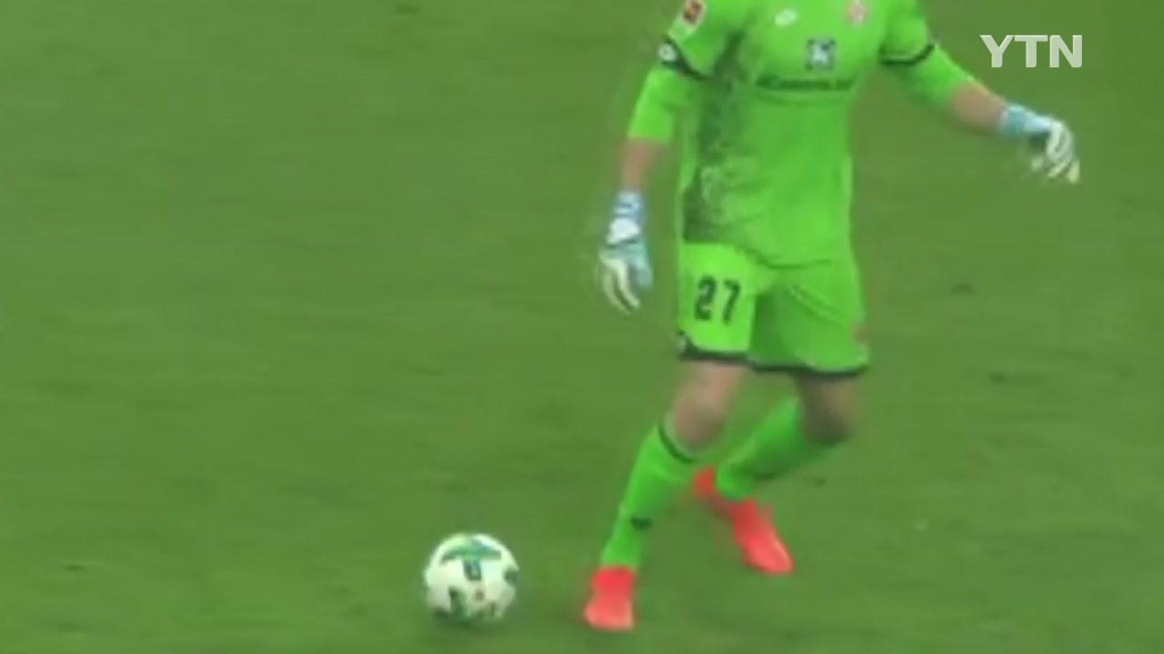 [영상] 공은 뒤에 있는데...골키퍼의 황당 실수