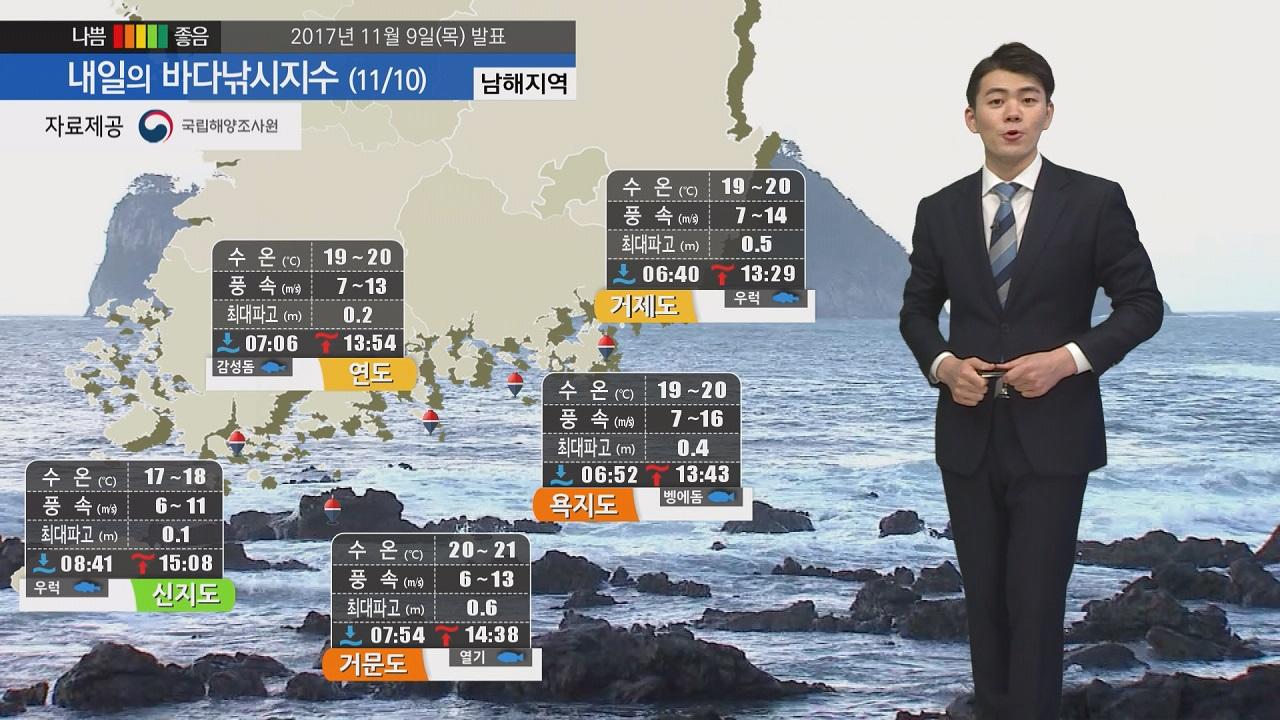 [내일의 바다낚시지수] 11월10일 비 내리고 해안 강한 바람 예상 주말 기온 더 떨어져
