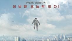 '부산행' 감독이 들고온 초능력 이야기.. '염력' 런칭포스터 공개