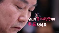 [영상] 홍종학 중기부 장관 인사청문회
