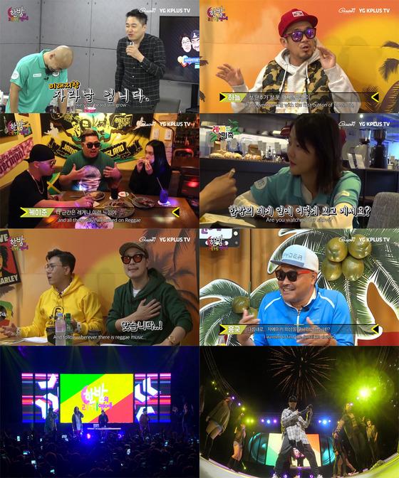 웹예능 '한밤의 레게 연예' 종영, 짧지만 강렬했던 방송