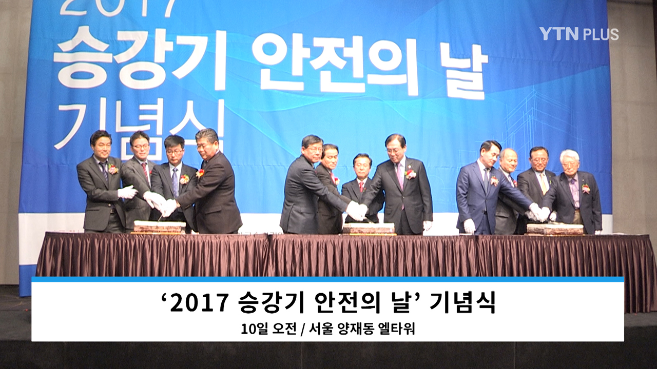 """""""안전한 승강기 이용을 위해""""… 2017 승강기 안전의 날 기념식 개최"""