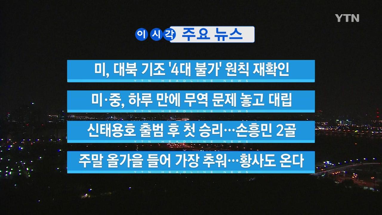 신태용호 출범 후 첫 승리...손흥민 2골
