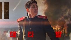 북한 권력 1호가 남한으로 넘어왔다.. '강철비'의 상상력