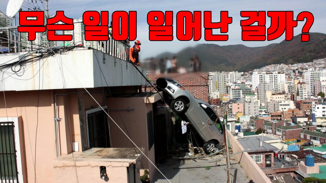 [자막뉴스] 옥상 주차장에서 후진하던 택시 추락