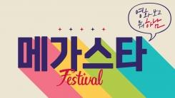 메가박스, '메가스타 페스티벌' 개최.. 15일 티켓 예매 오픈