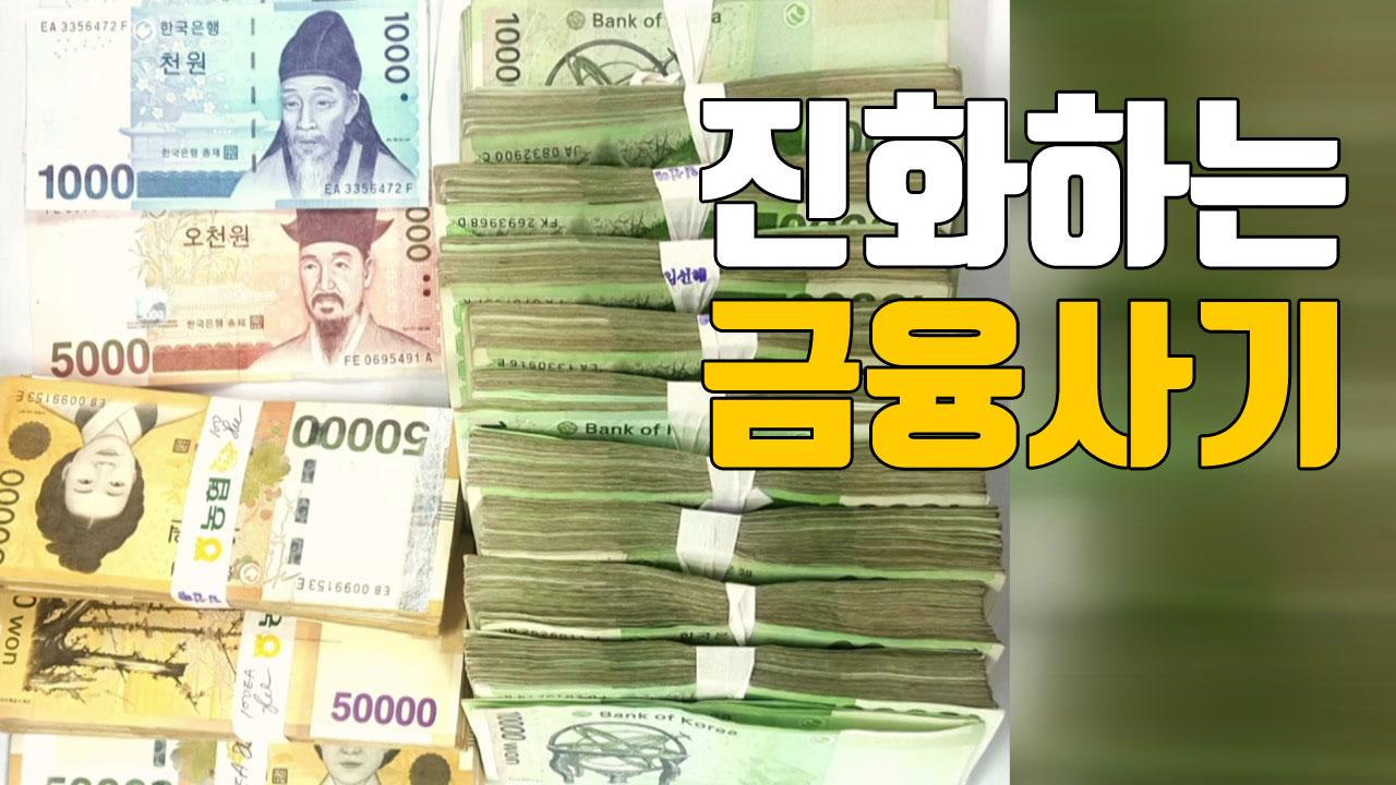 """[자막뉴스] """"채팅 앱으로 은밀하게""""...진화하는 금융사기"""