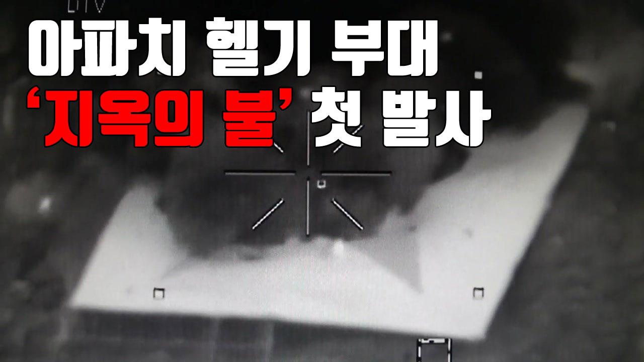 [자막뉴스] 아파치 헬기 부대, '지옥의 불' 첫 발사