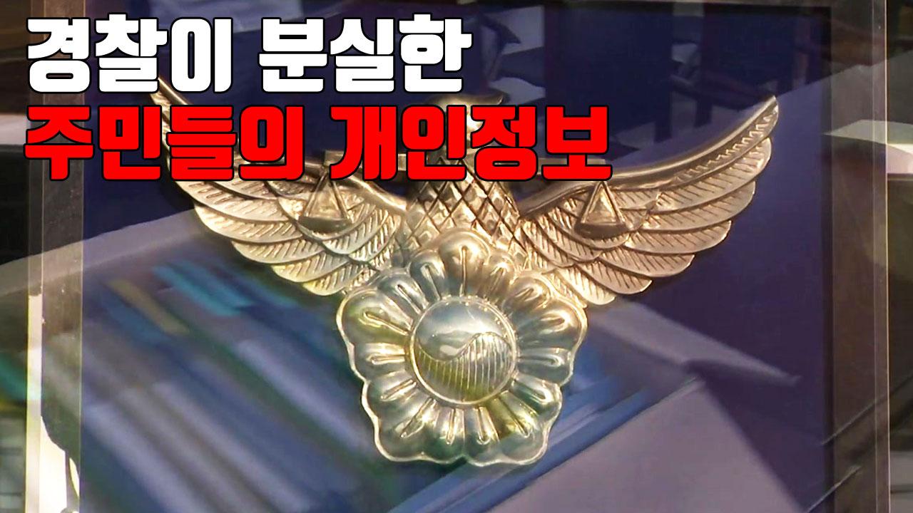 [자막뉴스] 경찰이 분실한 주민들의 개인정보
