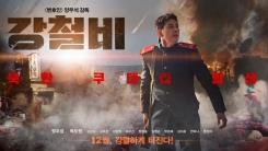 """'강철비' 韓 영화 최초 핵전쟁 시나리오…""""냉철한 상상"""""""