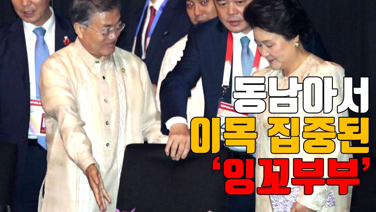 [자막뉴스] 동남아서 이목 집중된 '잉꼬부부'