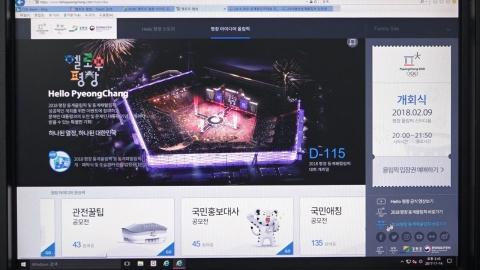 평창올림픽 국민 참여 사이트 '헬로우 평창' 오픈