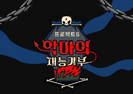 [단독] 신정환x탁재훈 '악마의 재능기부' 오늘 막촬...23일 종영
