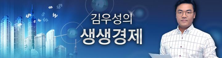 [생생경제]상승 가속도 붙은 코스닥, 내수 경기가 추진력