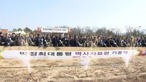 명암 속 박정희 전 대통령 탄생 100주년...이념 갈등 여전