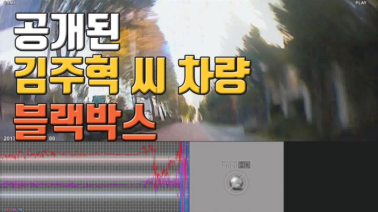 """[자막뉴스] 경찰, 故 김주혁 차량 블랙박스 공개...""""갑자기 돌진"""""""