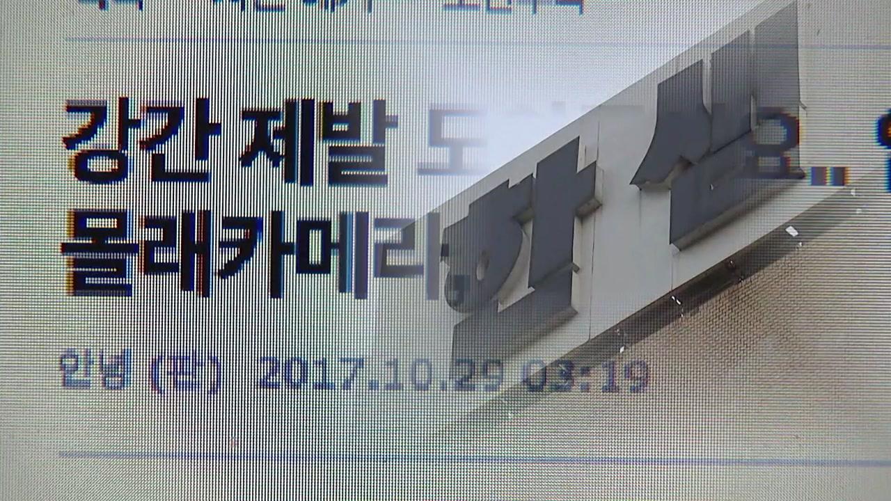 한샘·성심병원 '성희롱' 조사...처벌도 강화