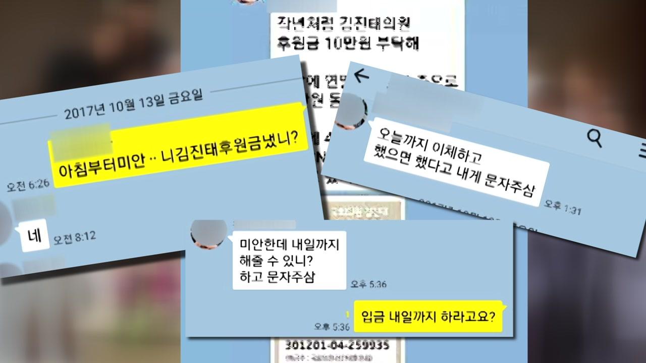엑셀 파일 만들어 독촉...김진태 후원금 강제 모금