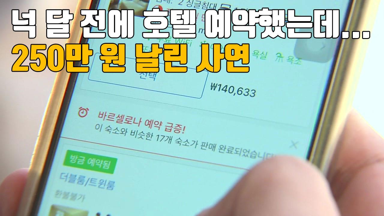 [자막뉴스] 넉 달 전에 호텔 예약했는데...250만 원 날린 사연