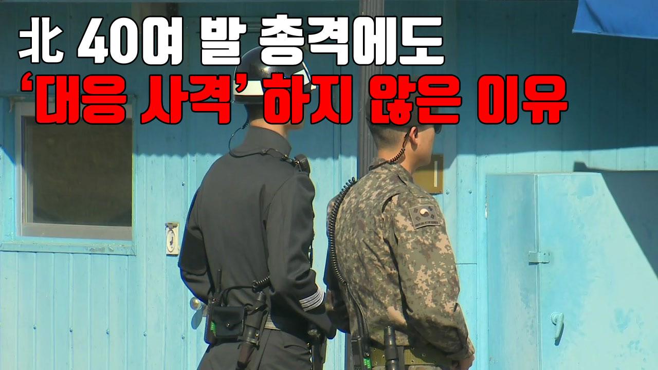 [자막뉴스] 北 40여 발 총격에도 '대응 사격' 하지 않은 이유