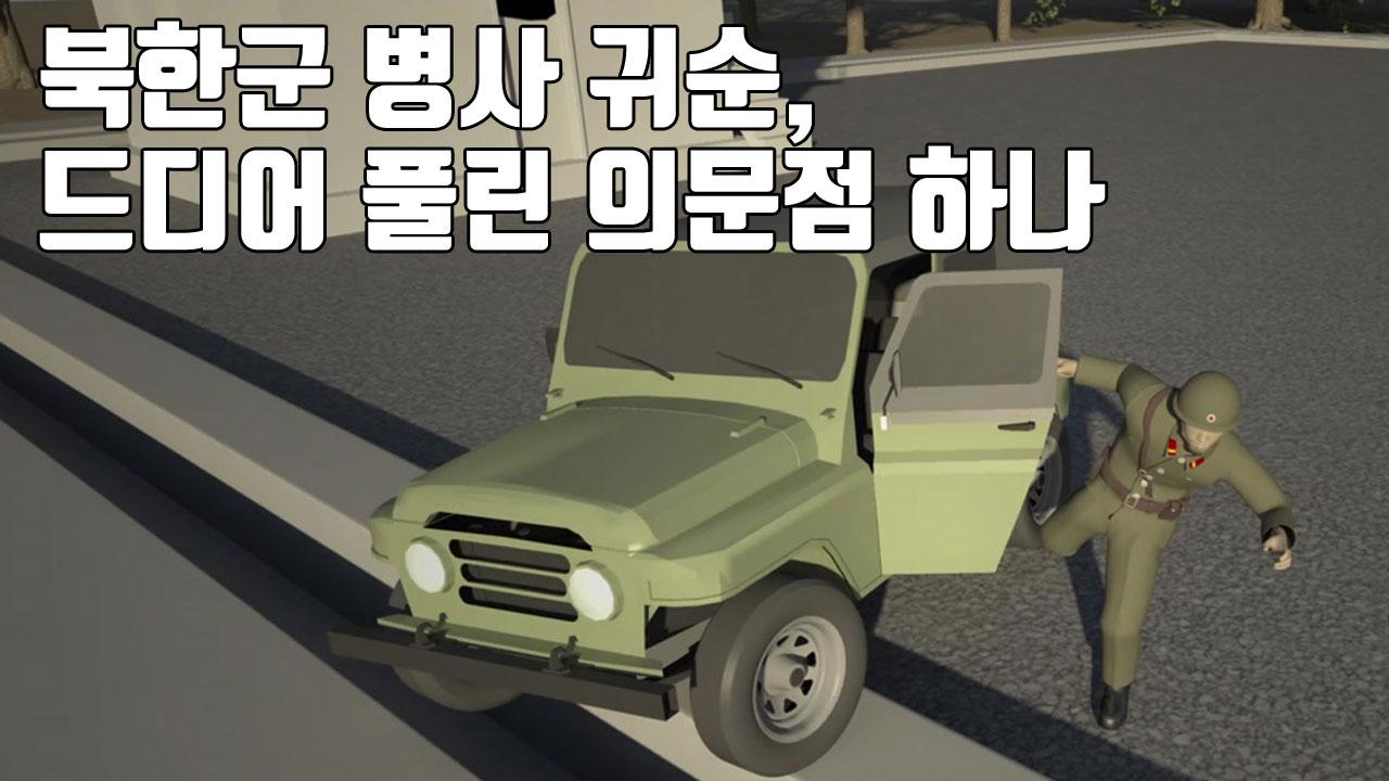 [자막뉴스] 북한군 병사 귀순, 드디어 풀린 의문점 하나
