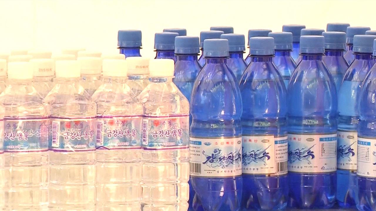 북한산 생수 반입 승인...5·24조치 이후 처음