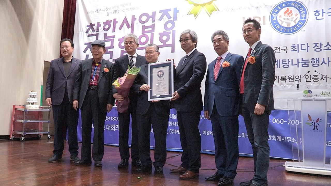 '사랑의 삼계탕'… 쌀나눔운동본부 국내 기록 인증