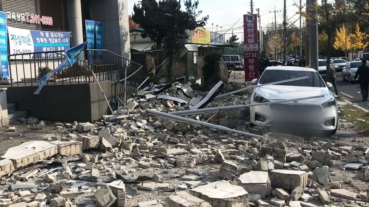 포항 북쪽 6km 규모 5.4 지진...전국에서 진동 감지