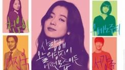 """'뷰티인사이드' 측 """"임메아리 작가 극본.. 내년 촬영 목표"""""""