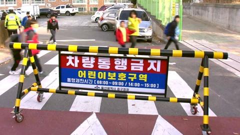 스쿨존 차량통행 제한 '기대 반 우려 반'